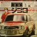 Nissan Skyline GT-R (Jigoro)